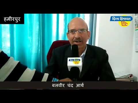 दिव्य हिमाचल वेब टीवी - हमीरपुर में विधिक माप विज्ञान विभाग ने नौ दुकानदारों के चालान  काटे