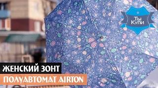 Зонт женский полуавтомат синий AIRTON из полиэстера купить в Украине. Обзор