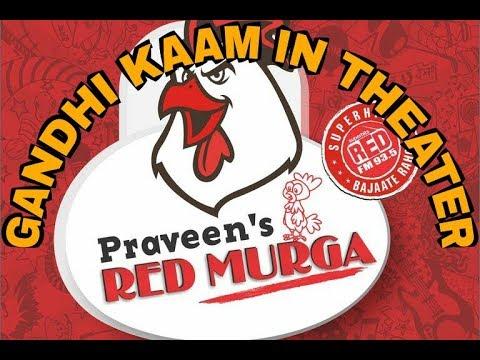 RED MURGA   GANDHI KAAM IN THEATER   RJ PRAVEEN   very funny prank call