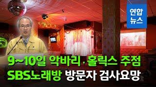 """""""9~10일 서울 서초 악바리·홀릭스·SBS노래방 방문…"""