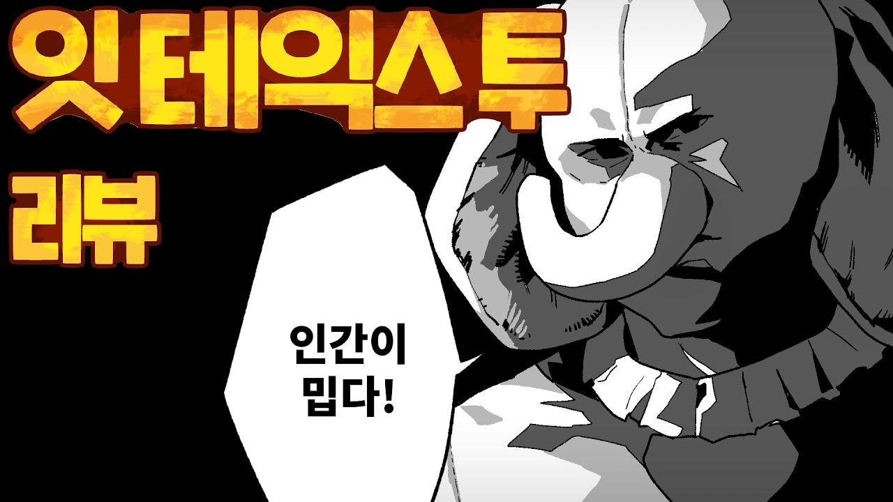 👩👨🐘 잇 테이크 투는 갓겜이다. | 심플한 영상 리뷰