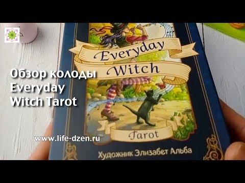 Everyday Witch Tarot - обзор колоды издательства Эксмо