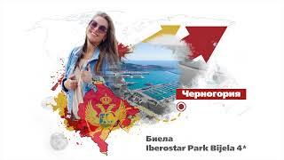 отель Iberostar Park Bijela 4 Биела Черногория 2021