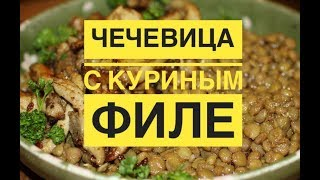 Чечевица с куриным филе. Как готовить чечевицу? Простой и вкусный рецепт!