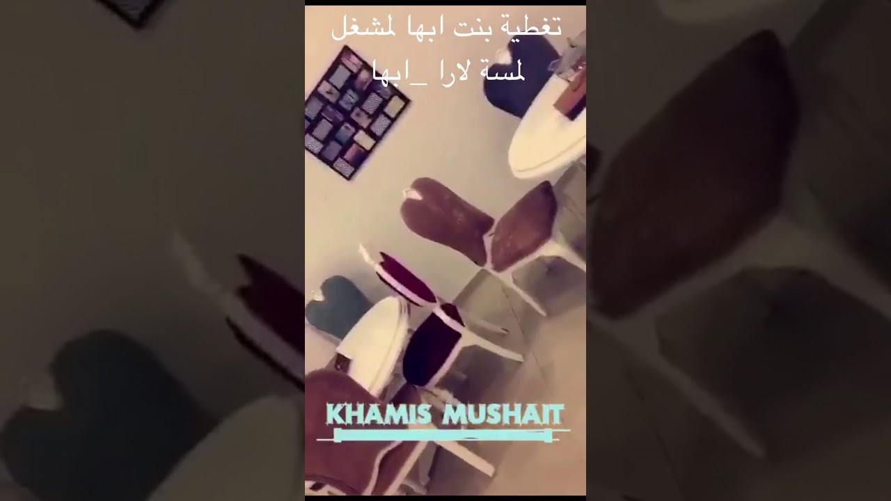 تغطية بنت ابها مشبب في مشغل لمسة لارا خميس مشيط Youtube
