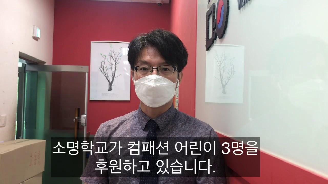 7학년 컴패션 후원 감동