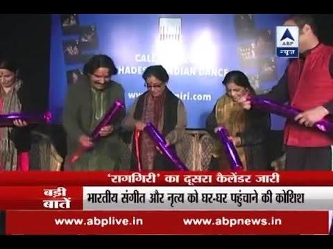 Sangeet Natak Akademi launches calendar