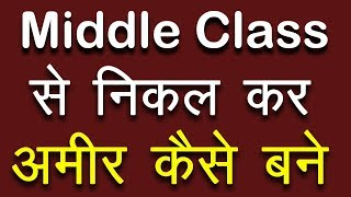 Middle Class से निकल कर अमीर कैसे बनें ? How to go into Upper Income class? TsMadaan