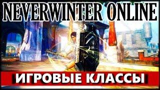 NEVERWINTER ONLINE - Классы