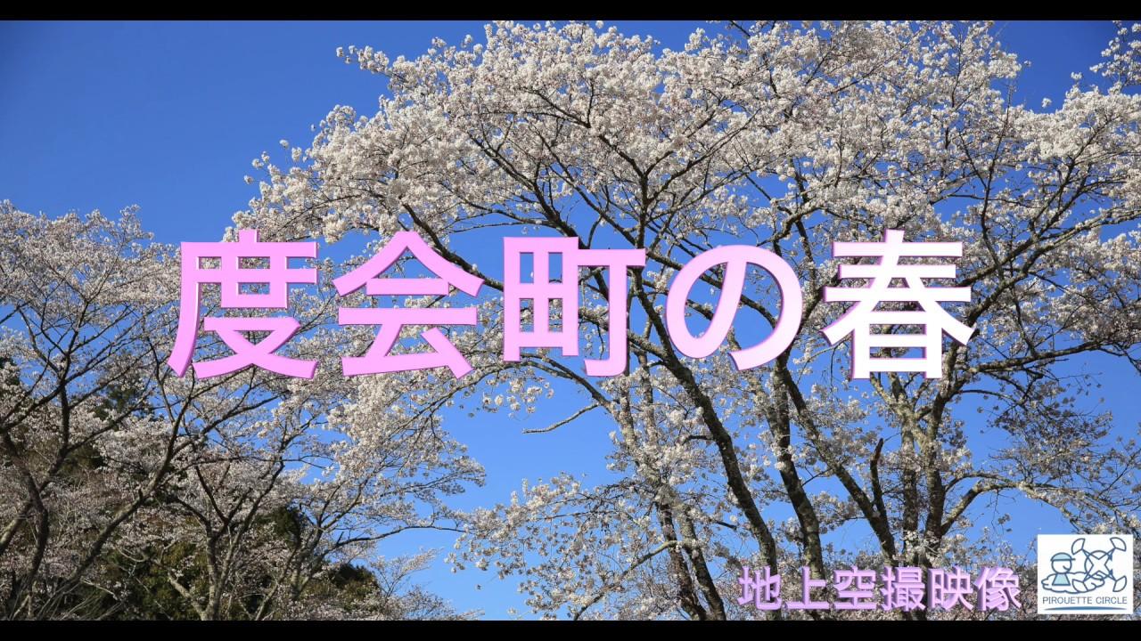 度会町の春 ドローン空撮 - YouTube