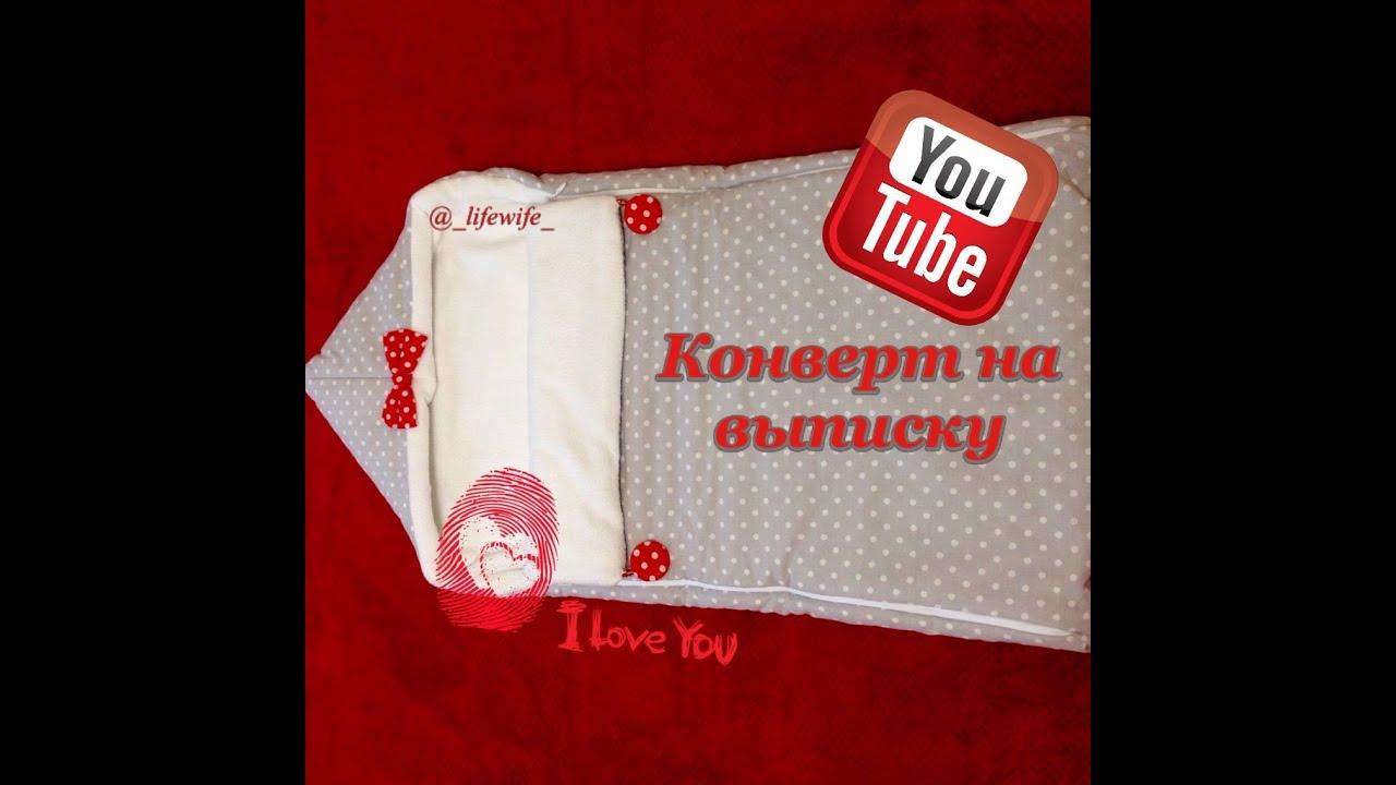 Конверт для новорожденного на выписку из роддома - YouTube