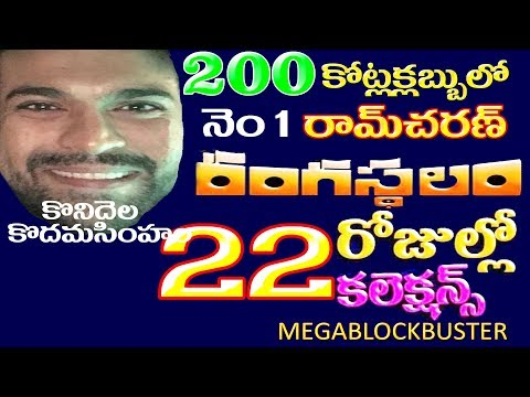 Rangasthalam 22 days box office collections │ Rangasthalam 22 days collections