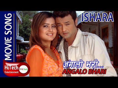 Angalo Bhari || Song || Nepali Movie || ISHARA || Rekha Thapa