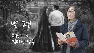 018.문정희 남편 낭송 김미선 - 시방문화야놀자 시낭…