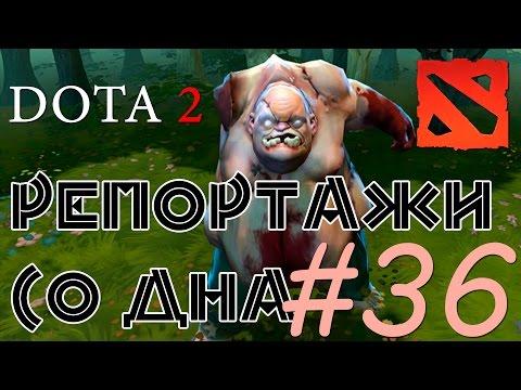видео: dota 2 Репортажи со дна #36
