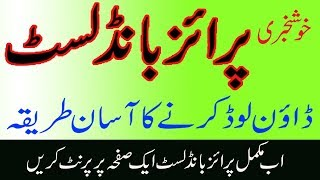 How to Download Prize bond list from internet |Download all Prizebond List  2018