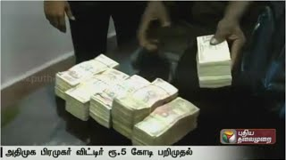 Live Report: EC, IT seize Rs 5 crore from ADMK functionary