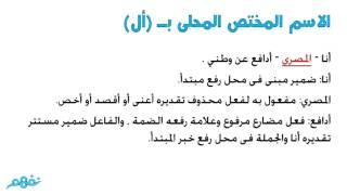 أسلوب الاختصاص لغة عربية - للصف الثاني الثانوي - موقع نفهم - موقع نفهم