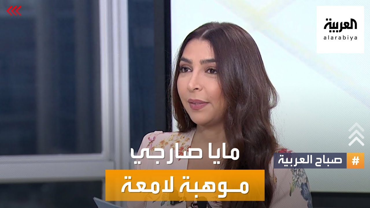 مايا صارجي.. موهبة لمعت في مجال التعليق الصوتي