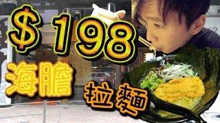 【識食之人】$198海膽拉麵【豚燻】
