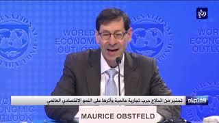 """""""النقد الدولي"""" يتوقع ارتفاع معدل النمو وتراجع التضخم في الأردن العام الحالي - (18-4-2018)"""