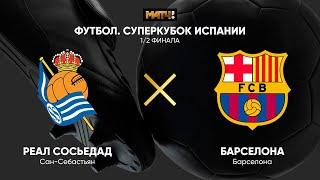 Реал Сосьедад Барселона Испания Примера 28 й тур
