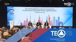 """XXII Конференция партии """"Единая Россия"""" / ТЕО-ТВ 2018 12+"""