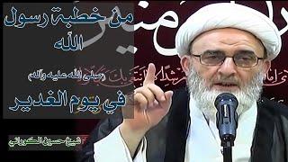 من خطبة النبي محمد (صلى الله عليه واله) في يوم الغدير   شيخ حسين الكوراني