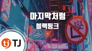 [TJ노래방] 마지막처럼(AS IF IT'S YOUR LAST) - 블랙핑크(Blackpink) / TJ Karaoke