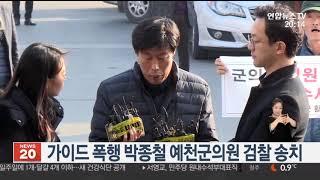 가이드 폭행 박종철 예천군의원 검찰 송치 / 연합뉴스TV (YonhapnewsTV)