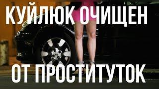 Ташкент очистили от проституток: ГУВД разобралось со скоплением проституток на Куйлюке