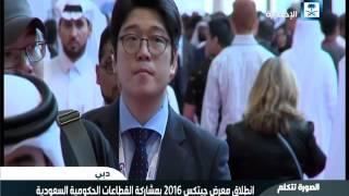 الصورة تتكلم - انطلاق معرض جيتكس 2016 بمشاركة القطاعات الحكومية السعودية