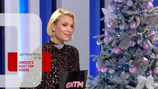 Greece's Next Top Model | 17/12/18 | trailer