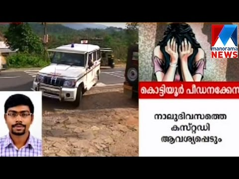 Kottiyoor rape case; Fr Robin Vadakkumchery in remand | Manorama News