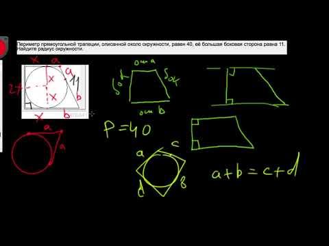 6 Периметр прямоугольной трапеции, описанной около окружности