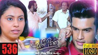 Sangeethe | Episode 536 12th May 2021 Thumbnail