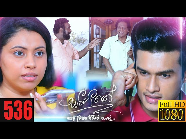 Sangeethe | Episode 536 12th May 2021