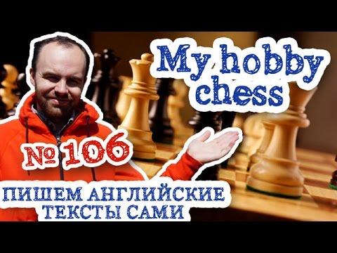 Как перевести chess