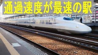 珍しい駅。東海道山陽新幹線、通過速度が最速の姫路駅。 High-speed passage, Bullet Train(Shinkansen). Himeji station.