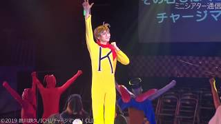 LIVE ミュージカル演劇『チャージマン研!(2019年10月31日(木)~11月6...