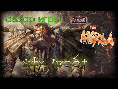 видео: panzar - Обзор игры