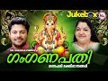 Download ഗാംഗഗണപതി | GANGAGANAPATHI | Sree Ganesha Devotional Songs Malayalam |Audio Jukebox MP3 song and Music Video