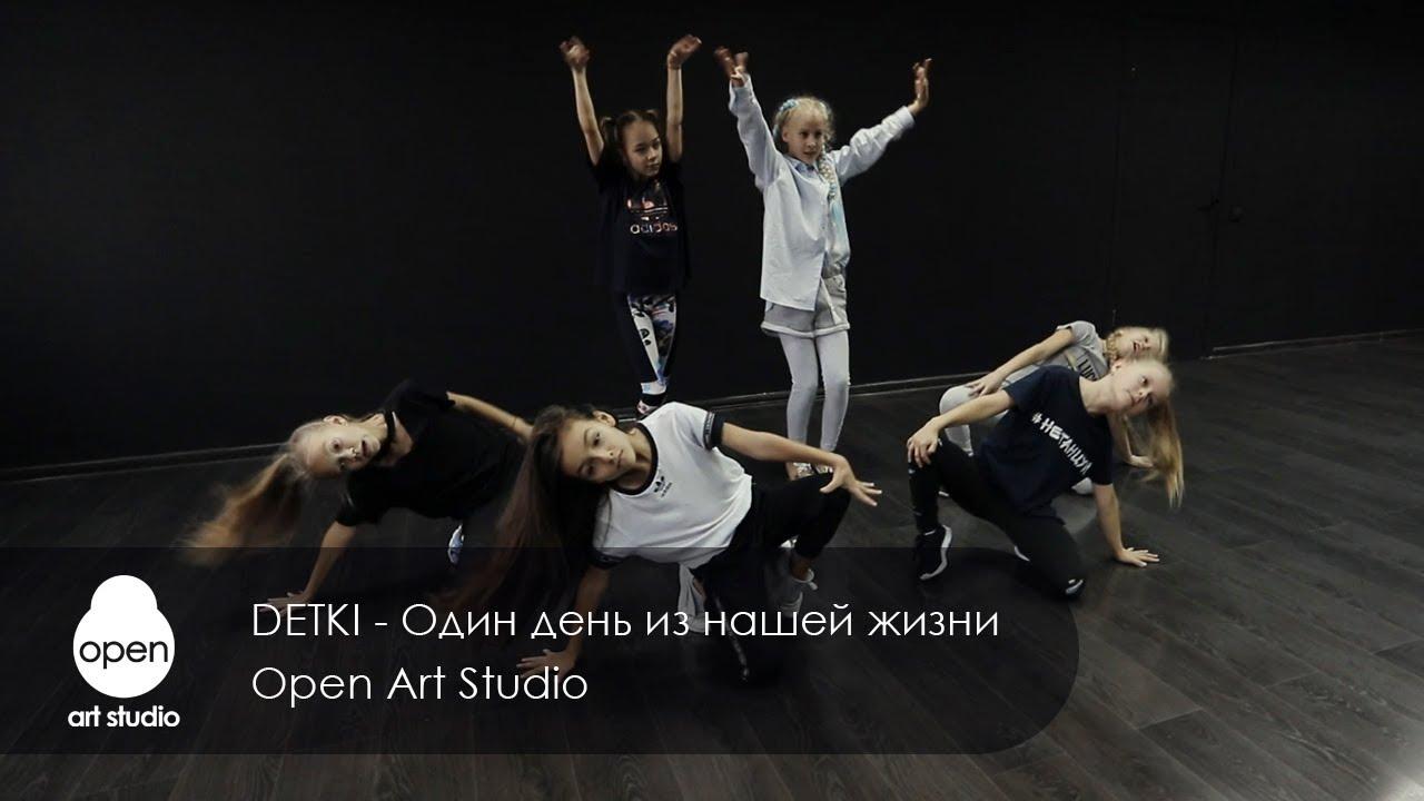DETKI - Один день из нашей жизни - Open Art Studio
