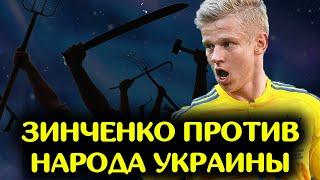 Александр Зинченко против народа Украины или по дуракам о всех не судят Новости футбола сегодня