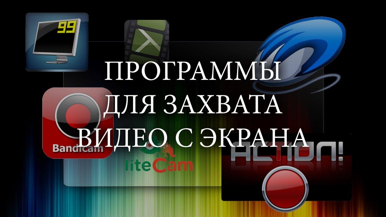 Программу для захвата видео с экрана скачать