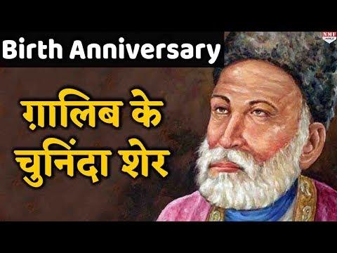 Mirza Ghalib की 221th Birth Anniversary पर सुनिए उनके कुछ चुनिंदा Sher