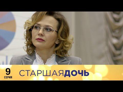 Старшая дочь | 9 серия | Русский сериал - Ruslar.Biz
