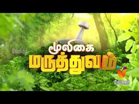 மூச்சுப்பிடிப்புக்கான மூலிகை மருத்துவம் Mooligai Maruthuvam 06-09-2018 Vendhar Tv Show Online