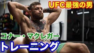 【UFC最強の男!】コナー・マクレガーのトレーニング