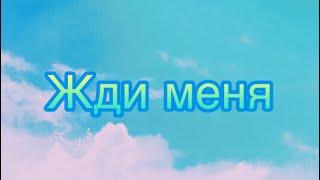 Жди меня|мини фильм|Gacha life|~Новое интро~|•Ч.О•
